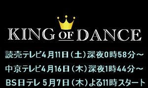 king-of-dance